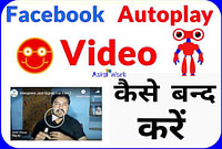 Facebook par autoplay video ko band kaise kare