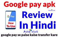 google pay apk kaise use kare in hindi | google pay review