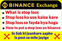 Binance me stop loss kaise lagaye | what is stop loss