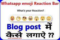 Blog post me whatsapp emoji kaise add Kare | Reaction Bar