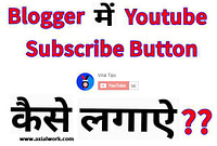 Blogger me YouTube subscribe button kaise lagaye