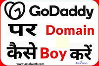 Godaddy se domain kaise buy kare | how to buy domain ?