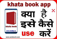 Khata book app kya hai | khata book for computer