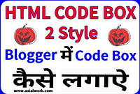Blogger post me html code box kaise lagaye