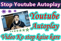 Youtube autoplay video kaise band kare | stop youtube autoplay