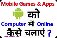Online android emulator | how to play android games on pc