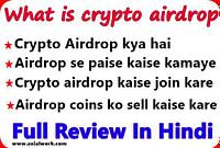 Crypto airdrop क्या है, crypto airdrop से पैसे कैसे कमाए