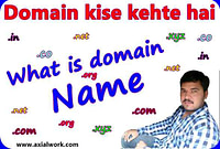 What is domain name | domain name kya kaam aata hai