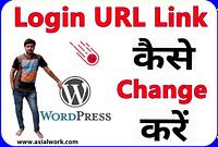 Wordpress change admin url | login url link kaise change kare