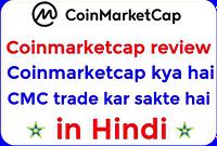 Coinmarketcap review in Hindi | coinmarket cap kya hai