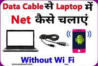 Data cable se laptop me net kaise chalaye