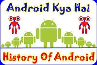 History of android in hindi | एंड्राइड क्या है ?