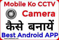 Mobile CCTV camera kaise banaye