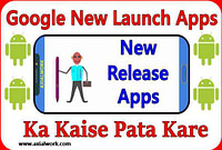 Recently launched apps ka kaise pata kare (Hindi)