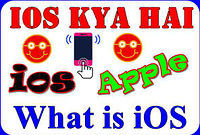 IOS full form | IOS kya hai review in hindi