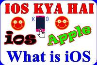 IOS full form | IOS kya hai review in hindi