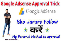 How to approve google adsense | adsense approval trick 2021