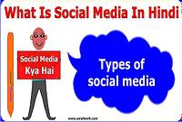 सोशल मीडिया क्या है | What is social media in hindi