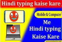 Hindi typing kaise kare | हिंदी में कैसे लिखें