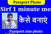 Passport size photo size | Passport photo कैसे बनाएं