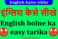 English kaise sikhe | English sikhne ka sabse aasan tarika