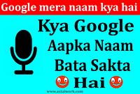 Google mera naam kya hai | गूगल मेरा नाम क्या है