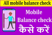 All mobile balance check कैसे करें