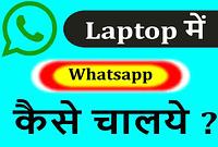Laptop me whatsapp kaise chalaye in hindi