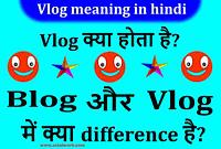 Vlog meaning in hindi | Vlog क्या होता है?