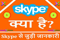 Skype meaning in hindi | Skype से जुड़ी जानकारी