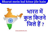 Bharat mein kul kitne jile hain | भारत के जिलों के नाम