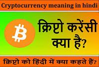 Cryptocurrency meaning in hindi | क्रिप्टो करेंसी क्या है?