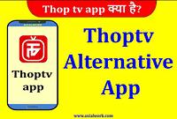 Thoptv app free download | Thoptv alternative app in hindi