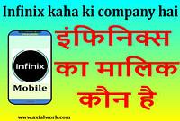 Infinix kaha ki company hai | इंफिनिक्स का मालिक कौन है