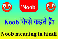 Noob meaning in hindi | Noob किसे कहते हैं?