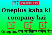 Oneplus kaha ki company hai   Oneplus का मालिक कौन है