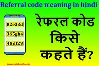 Referral code meaning in hindi | रेफरल कोड किसे कहते हैं