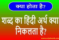"""""""kya hota hai"""" शब्द का हिंदी अर्थ क्या निकलता है?"""