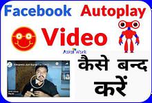 Facebook par autoplay video ko band kaise kare
