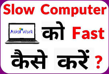 Computer ko fast kaise kare | laptop ko fast kaise kare