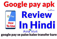 google pay apk kaise use kare in hindi | google pay review