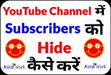 Youtube Subscribers Hide Kaise Kare