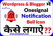 Blogger & wordpress add onesignal push notification bell