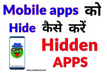How to hide apps on android | mobile app ko hide kaise kare