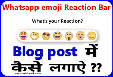 Blog post me whatsapp emoji kaise add Kare | Reaction Bar
