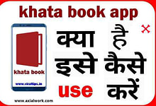 How to use khata book | What is khata book app in hindi