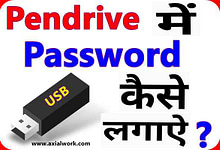 How to password protect pendrive in hindi