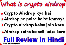 What is crypto airdrop | crypto airdrop se paise kaise kamaye