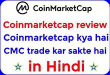 Coinmarketcap review in Hindi | coinmarketcap exchanges