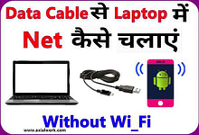 Data cable se laptop me net kaise chalaye